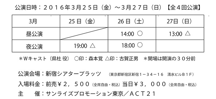 かすていら(東京公演)プレスリリース