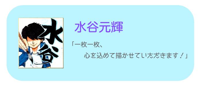fudemiji001d